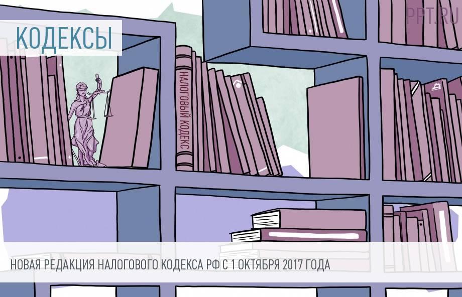 Изменение Налогового кодекса РФ с 1 октября 2017 года