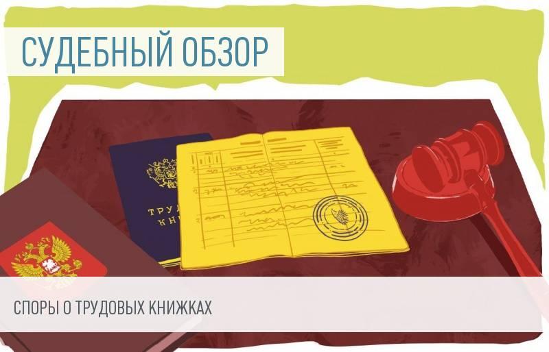 Трудовые книжки со стажем Сетуньский 3-й проезд штрафы за 6 ндфл