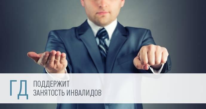 Комитет по труду поможет людям с ограниченными возможностями