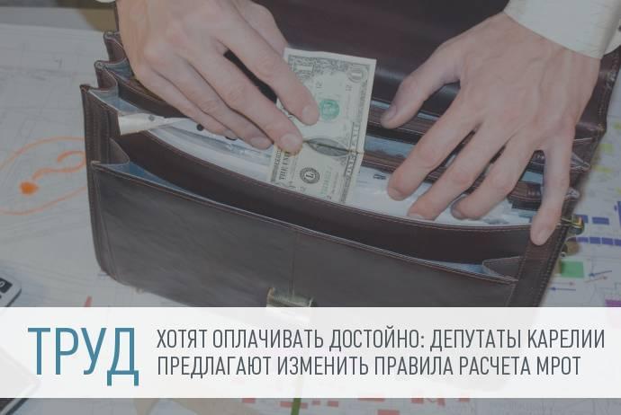 Минимальную зарплату хотят учитывать без надбавок и компенсаций