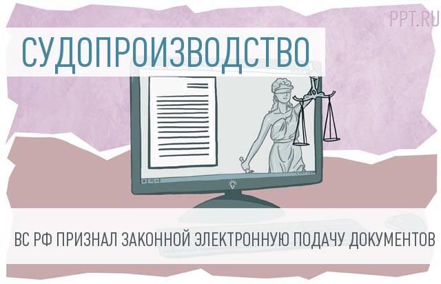 Электронная подача жалоб в суды признана законной
