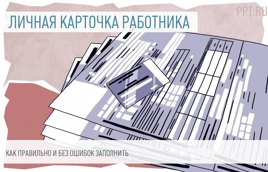 Личная карточка работника – образец заполнения формы Т-2 2020