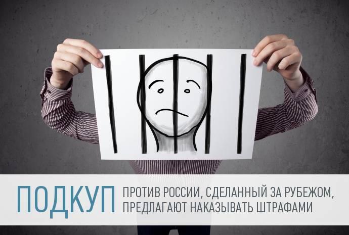 За подкуп, совершенный на иностранной территории, юридических лиц предлагается наказывать