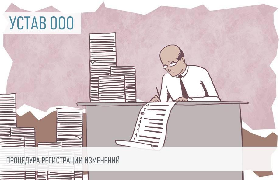 Внесение изменений в Устав ООО по форме Р13001 2020