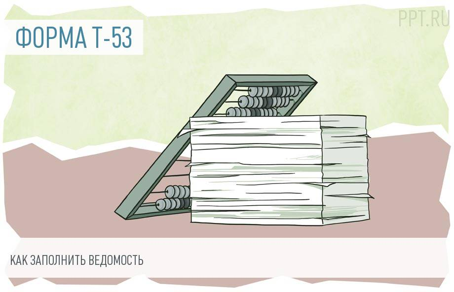 Образец заполнения платежной ведомости (форма Т-53)