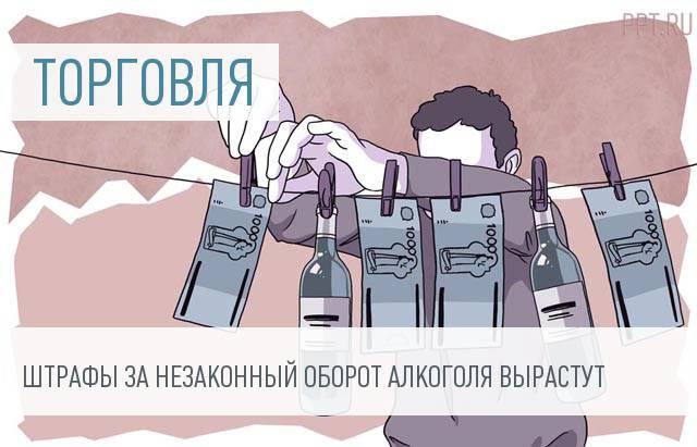 ИП, незаконно торгующих водкой, оштрафуют на 200 тысяч рублей