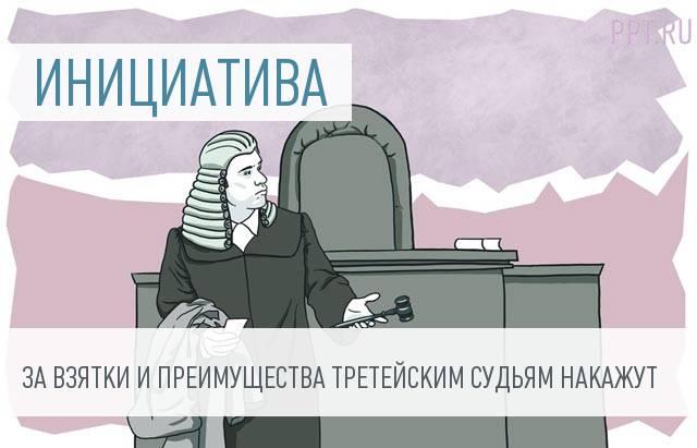 Минюст предлагает ввести наказание за подкуп третейских судей