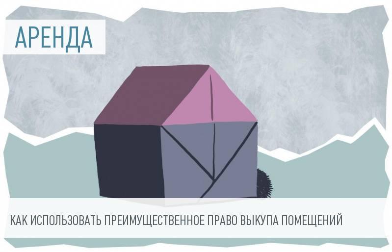 Выкуп нежилого помещения у департамента имущества города Москвы