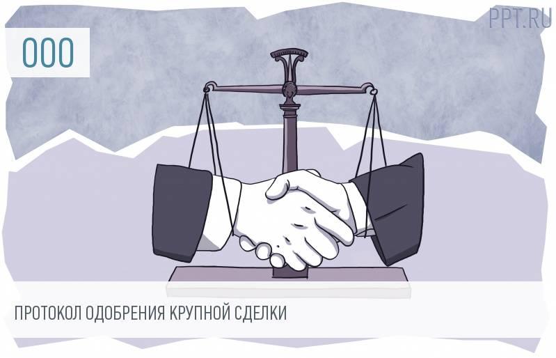 Решение об одобрении крупной сделки 2020: образец для ООО