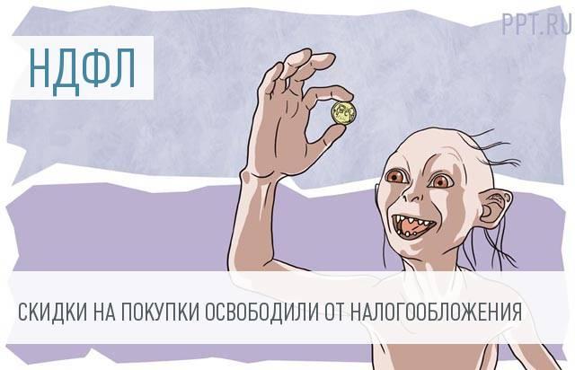 Кэшбек и другие скидки за покупки по пластиковым картам освободили от НДФЛ