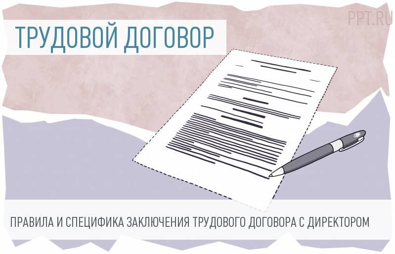 Трудовой договор с директором ООО: образец