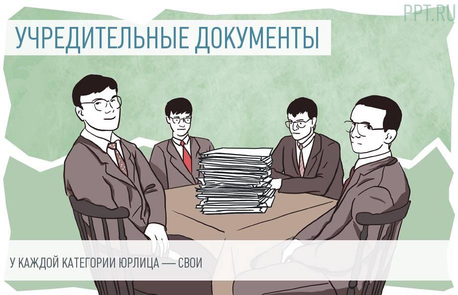 Список учредительные документы юридического лица