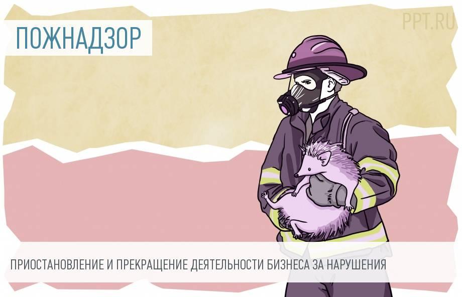 Нарушение требований пожарной безопасности: когда и на сколько закроют бизнес
