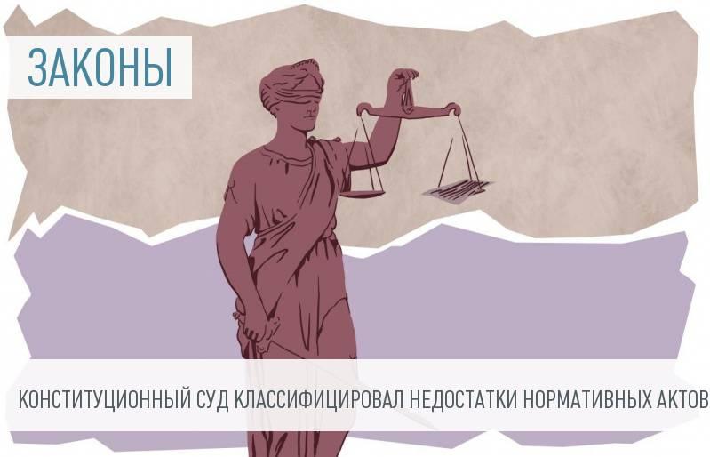 Конституционный Суд выявил дефекты нормотворчества за 2 года