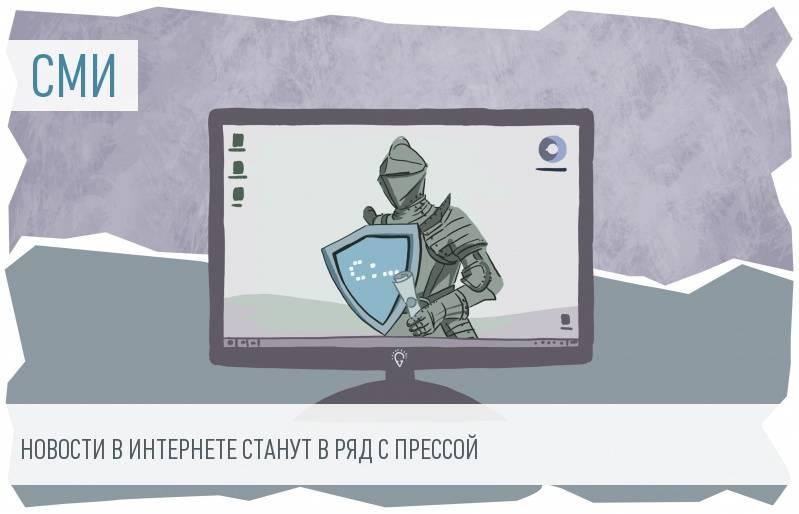 Mail.ru готова закрыть новостной сервис из-за закона обагрегаторах