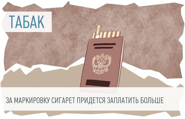 В РФ подорожают сигареты
