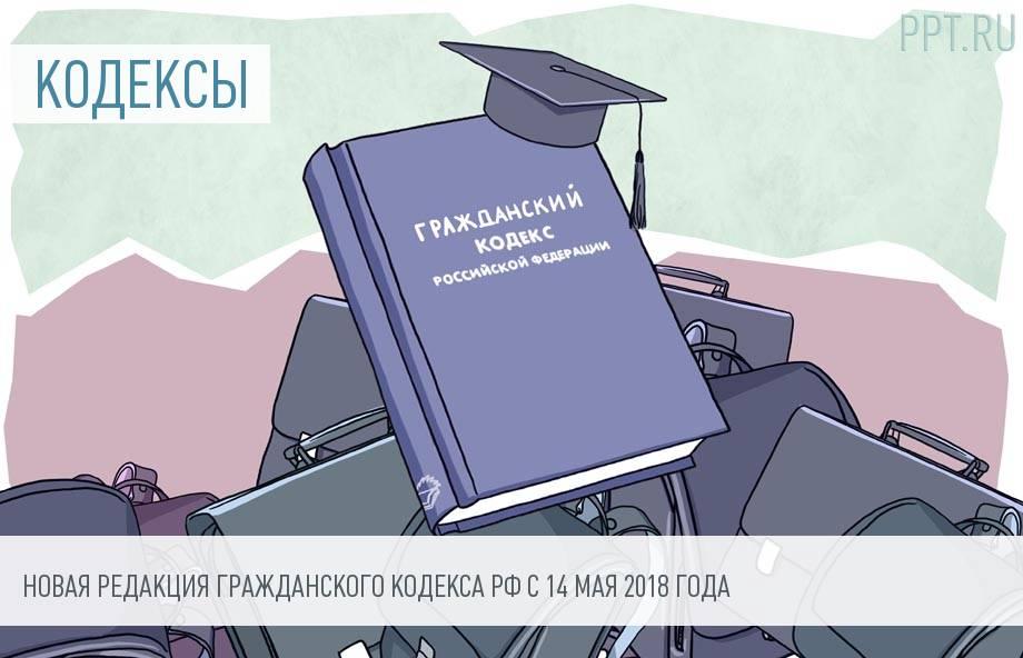 Изменения в Гражданском кодексе РФ с 14 мая 2018 года
