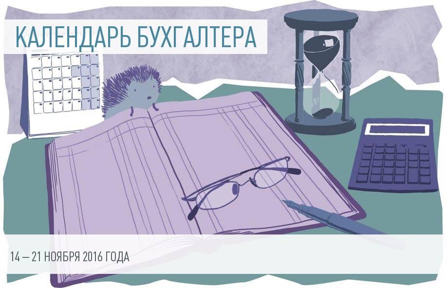 Календарь бухгалтера на 14 – 21 ноября