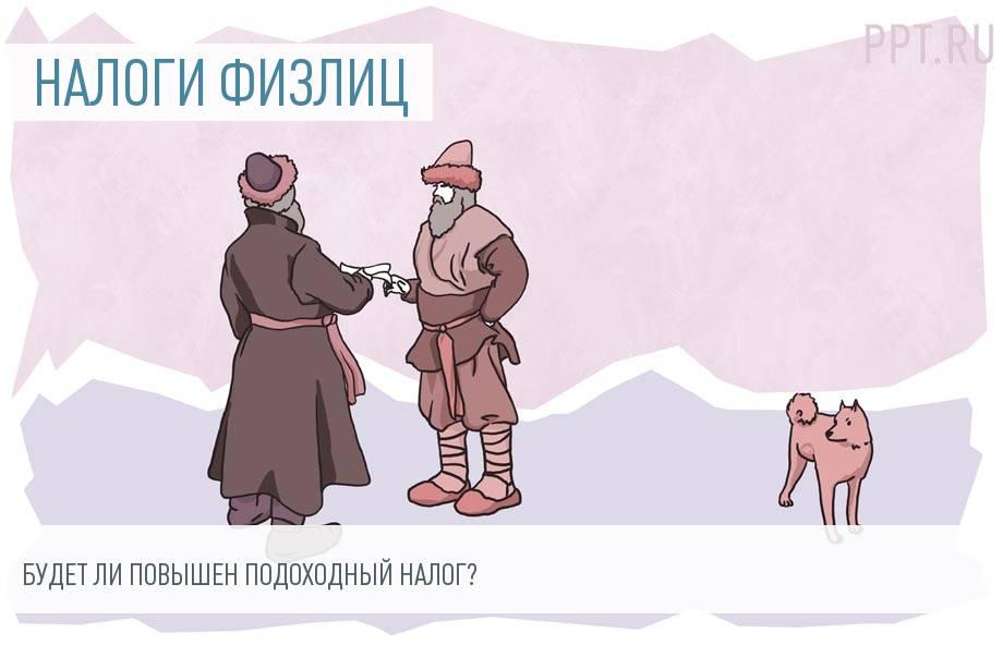 Повышение подоходного налога в России в 2018 году