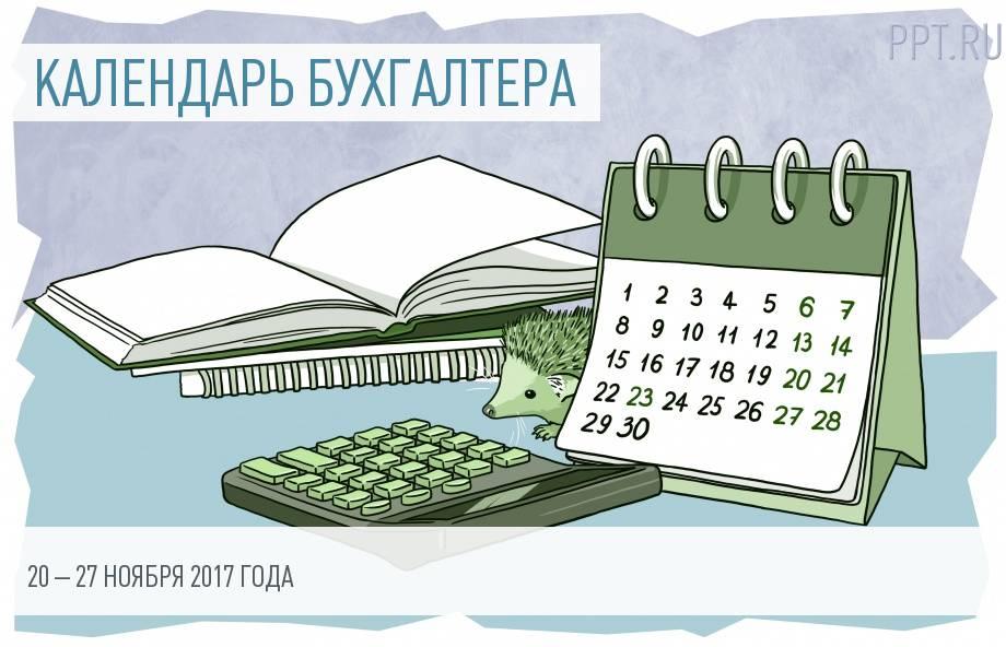 Календарь бухгалтера на 20–27 ноября