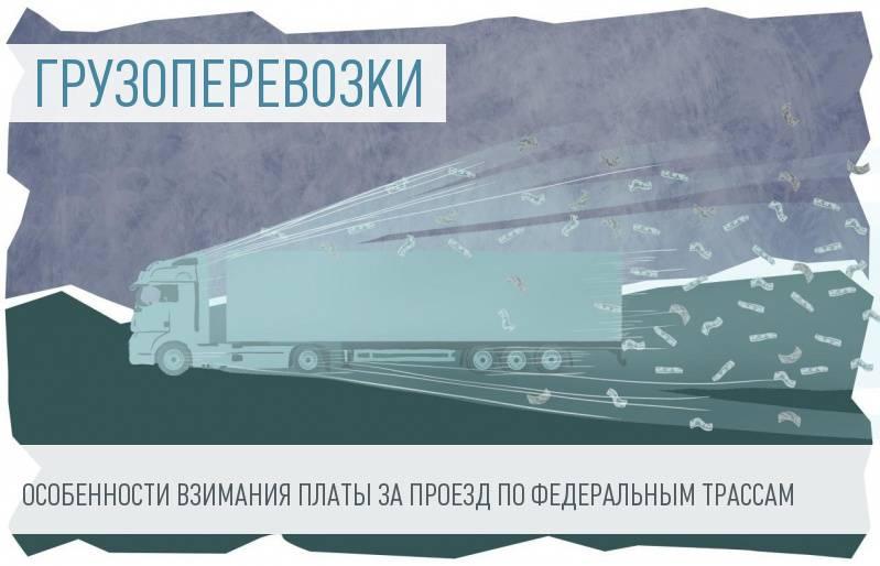 """Плата за проезд грузовиков, или как договориться с """"Платоном"""""""