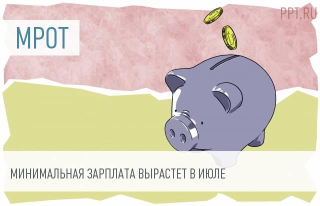 МРОТ с 1 июля вырастет на 300 рублей