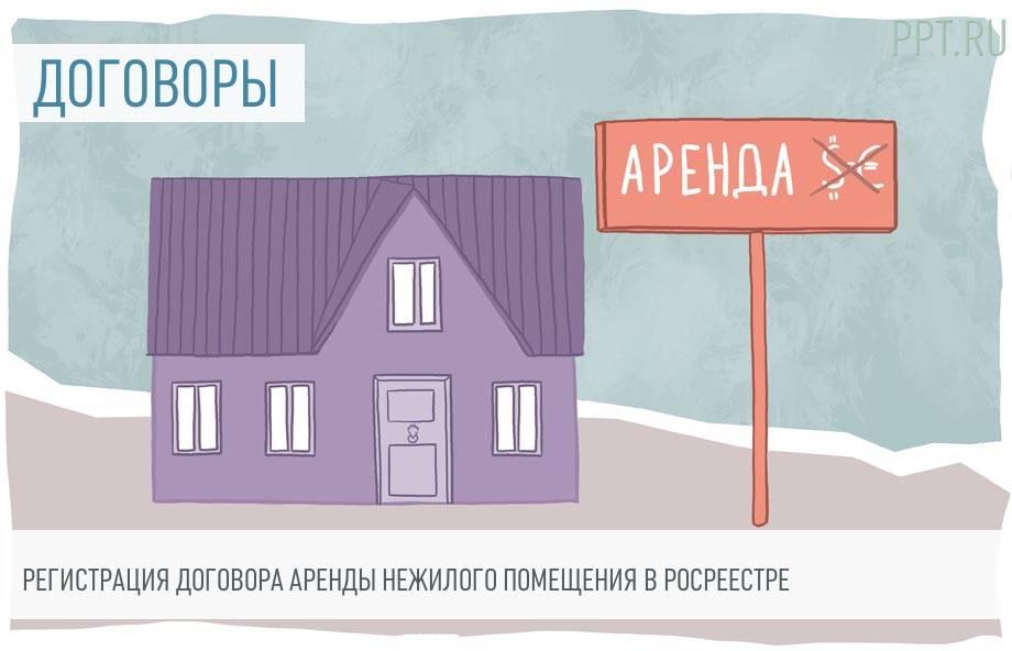 Где регистрируют договоры аренды нежилого помещения