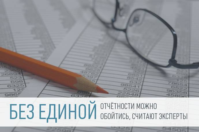 Налоговый и бухгалтерский учет могут объединить