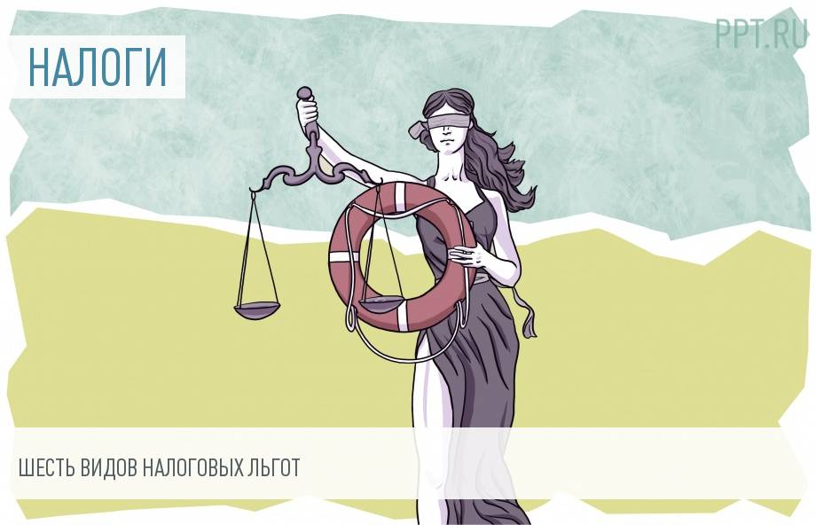 Налоговые льготы в РФ в 2020 — что это, какие бывают и кому предоставляются?