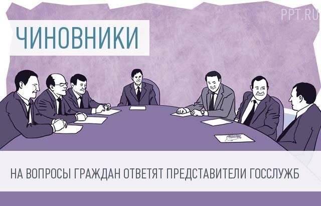 12 декабря — общероссийский день приема граждан государственными ведомствами