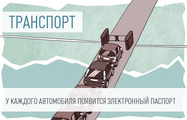 В России готовы ввести электронные паспорта транспортных средств