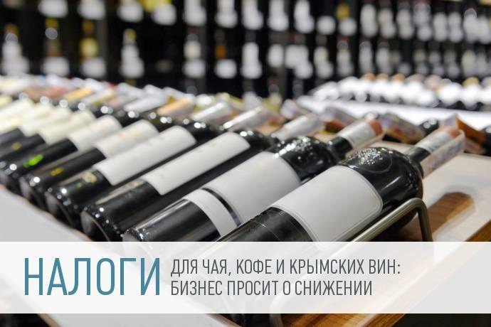 Винодельческая отрасль Крыма и Росчайкофе добиваются снижения акцизов и НДС соответственно