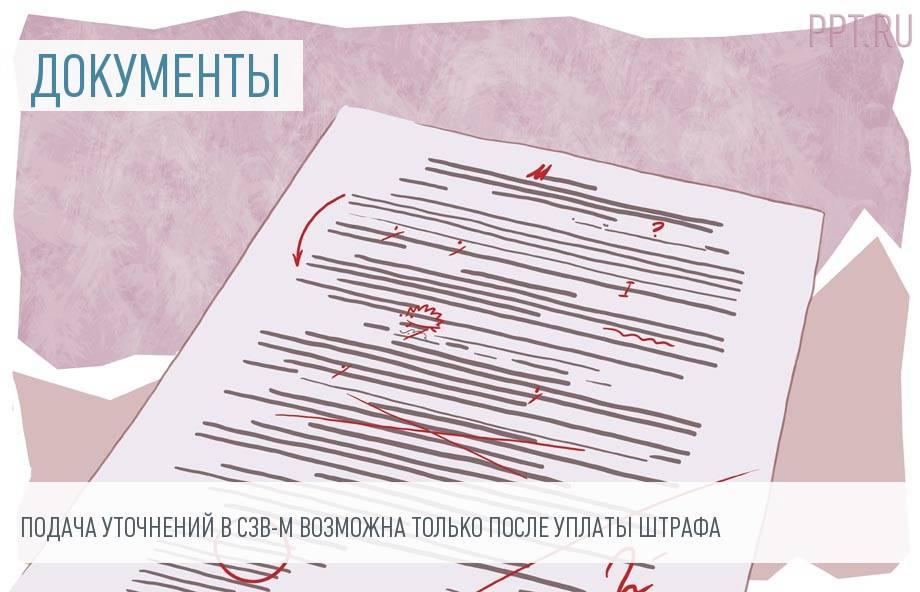 Работодателям запретили исправлять ошибки в СЗВ-М