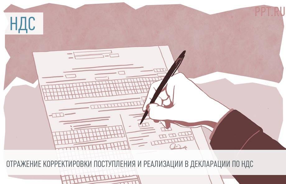 Отражение корректировки поступления в декларации по НДС в 2020 году