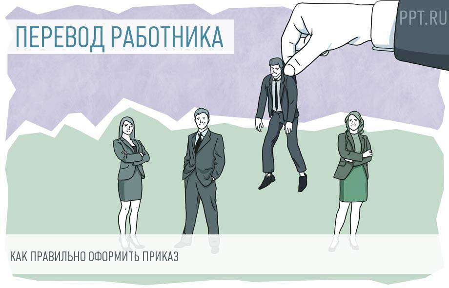 Приказ о переводе работника на другую должность - образец