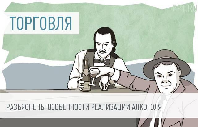 Росалкогольрегулирование рассказало о правилах розничной торговли алкоголем
