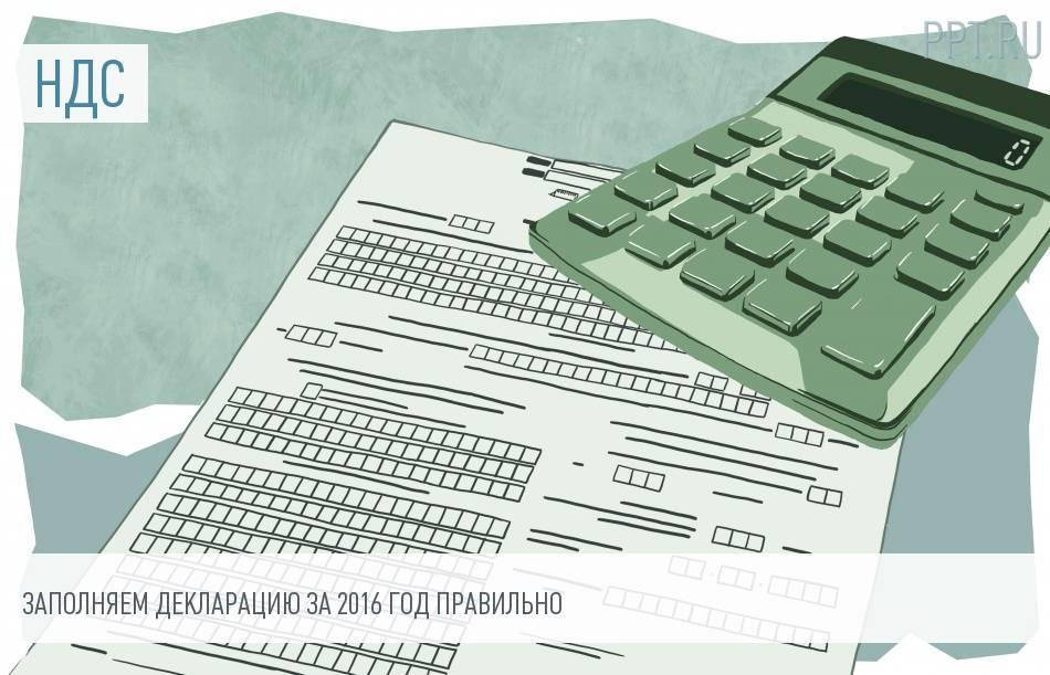 Декларация по НДС за 4 квартал 2016 года - инструкция по заполнению