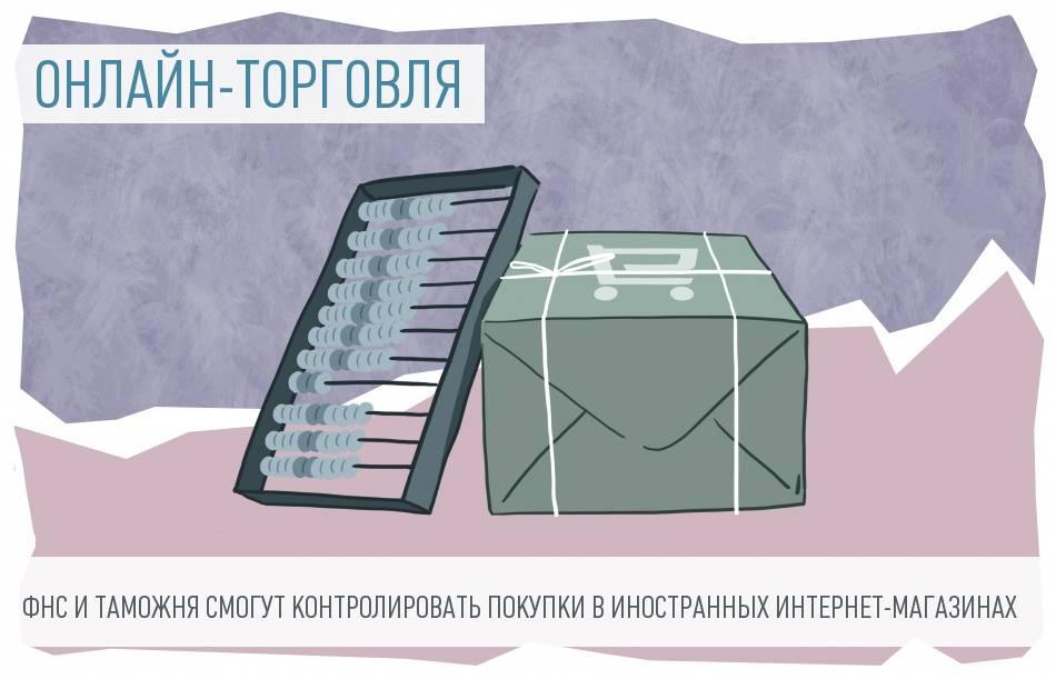 За покупками в иностранных интернет-магазинах предлагается следить налоговикам и таможенникам