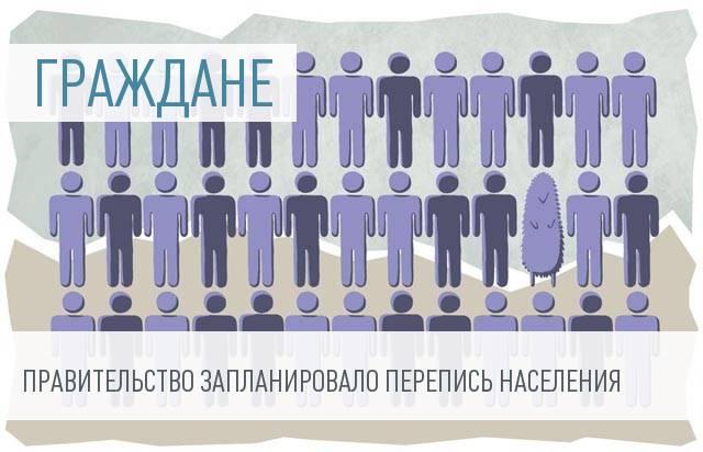 В следующем году в России пройдет перепись населения