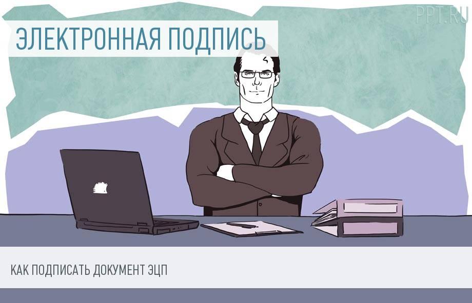 Как подписать документ ЭЦП pdf и doc