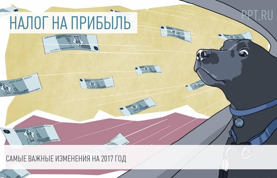 Изменения по налогу на прибыль организаций 2018 года