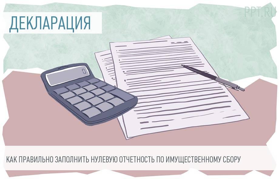 Нулевая декларация по налогу на имущество