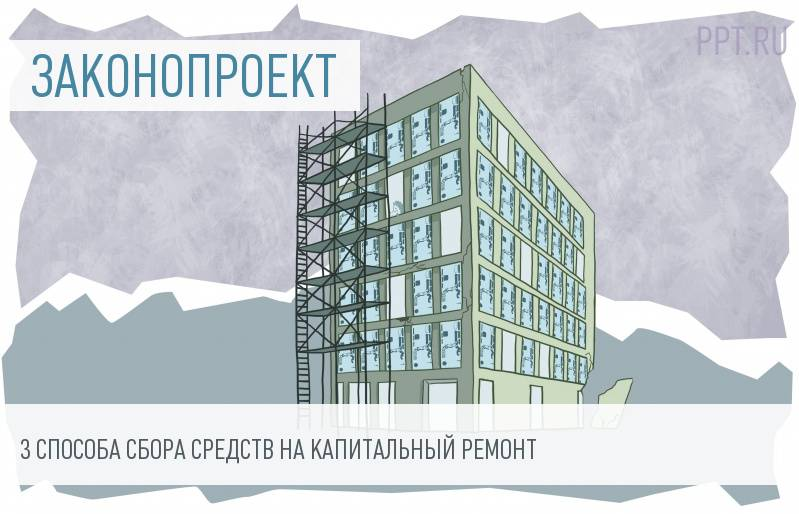 Депутаты предлагают 2 новых способа сбора средств на капитальный ремонт