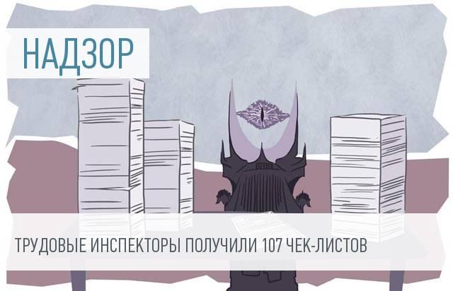 Роструд опубликовал чек-листы: как подготовиться к визиту инспектора ГИТ