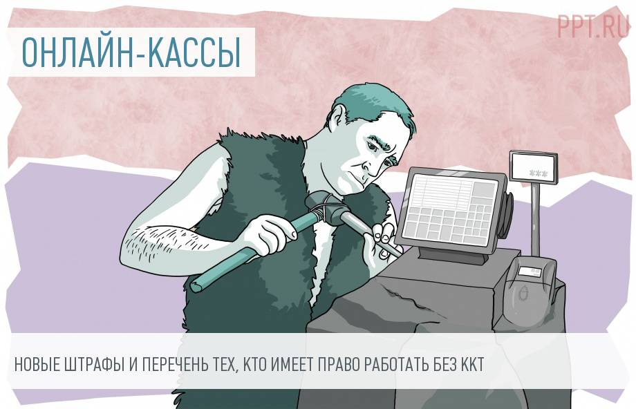 Кассы в такси и трамвае, усиление ответственности и другие новости онлайн-ККТ