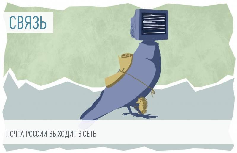 Почта России создает новые онлайн-сервисы для своих клиентов