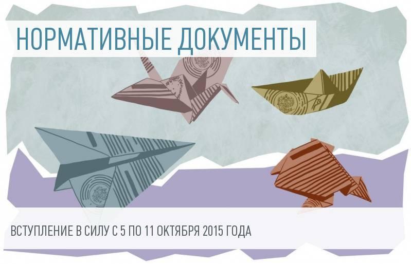 Документы - вступление в силу с 5 по 11 октября 2015 года
