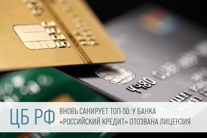 ЦБ отозвал лицензию у банка «Российский кредит», входящего в Топ-50 по объему активов