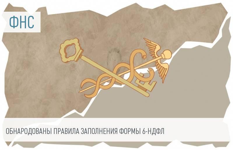 ФНС разъяснила порядок заполнения новой формы 6-НДФЛ
