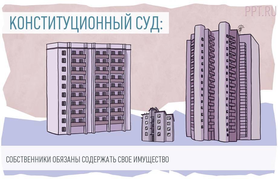 Один дом — разные ставки за содержание общего имущества. КС РФ решил, законно ли это